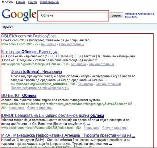 googleobleka1.jpg